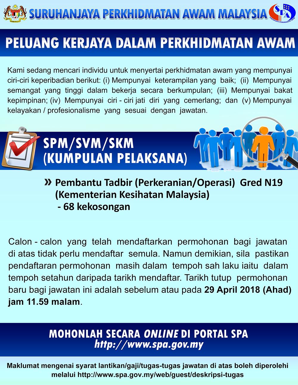 Iklan Permohonan Jawatan Kosong Pembantu Tadbir Kementerian Kesihatan Malaysia Kkm Di Buka Lepasan Spm Seluruh Negara Kerja Kosong Kerajaan